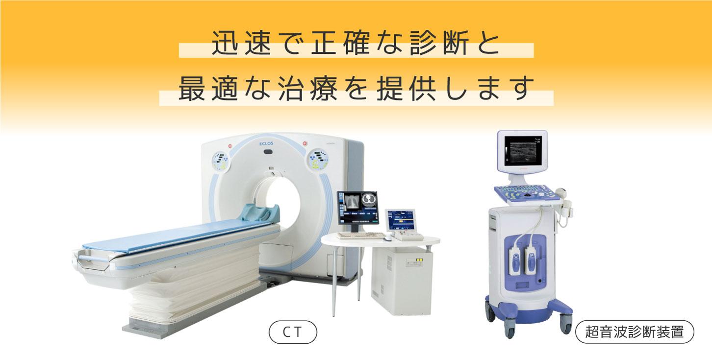 迅速で正確な診断と最適な治療を提供します